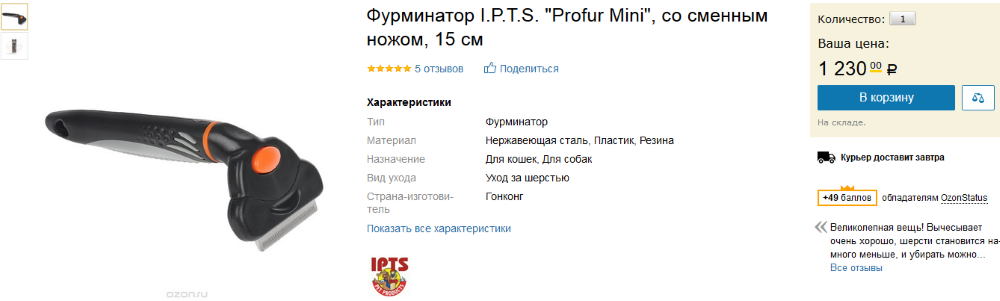 Фурминатор I.P.T.S. Profur Mini