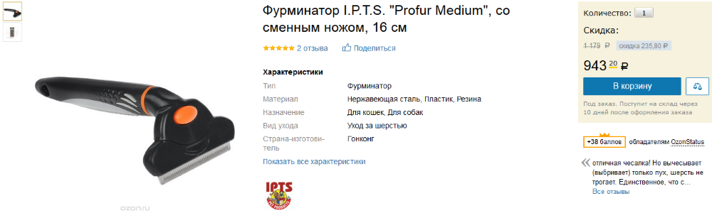 Фурминатор I.P.T.S. Profur Medium