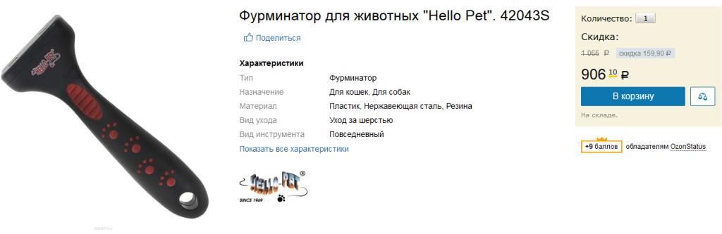 Фурминатор для животных Hello Pet