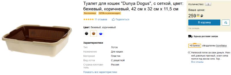 Туалет для кошек Dunya Dogus