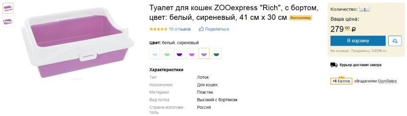 Туалет для кошек ZOOexpress Rich
