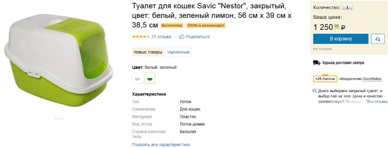 Туалет для кошек Savic Nestor
