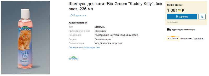 Шампунь для котят Bio-Groom