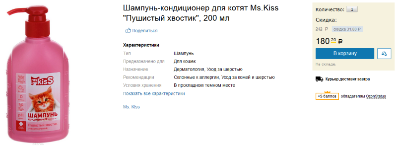 Шампунь-кондиционер для котят Ms.Kiss